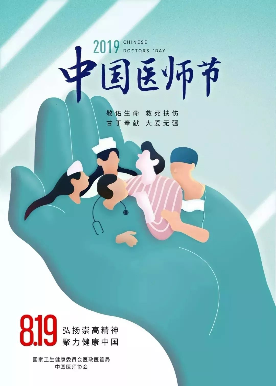 中国医师节 | IBD病理诊断再强化