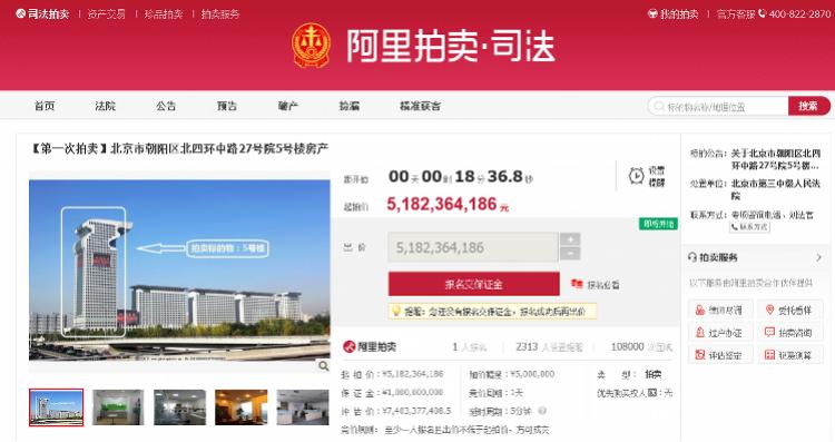 北京盘古大观50亿起拍10万人围观!楼盘均价曾达16万/平米
