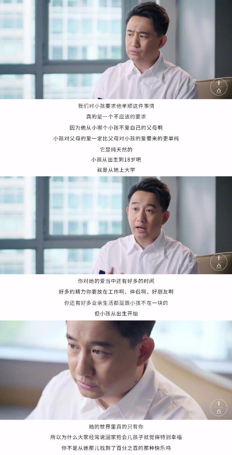 黄磊开放式教育观受众人称赞,谈小儿子遗憾年龄差距过大 作者: 来源:猫眼娱乐V