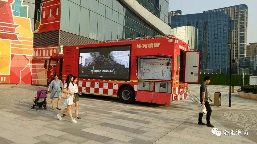 洛阳多功能消防宣传车深入正大国际 市民零距离体验消防