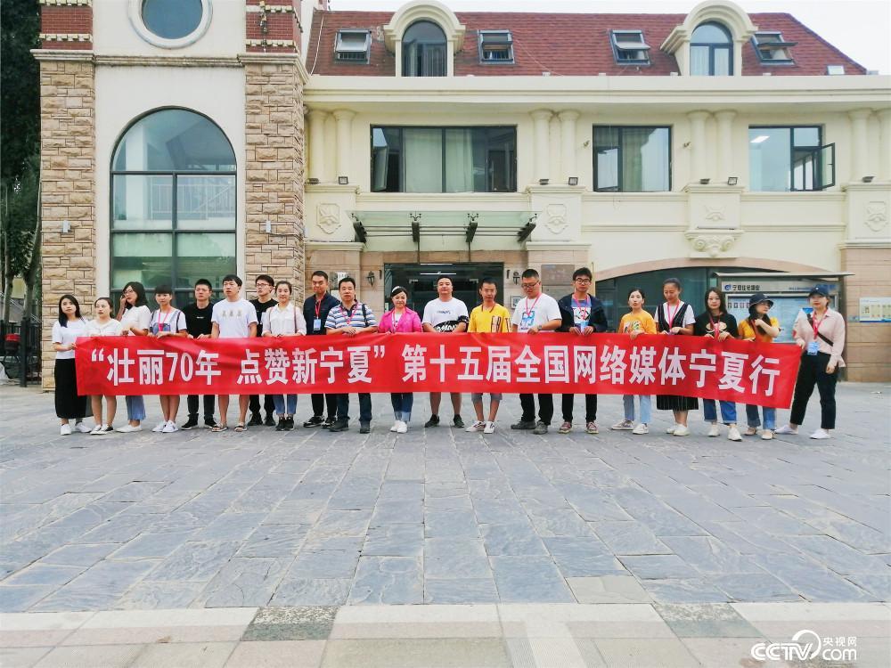 点赞新宁夏!第十五届全国网络媒体宁夏行启幕_银川市