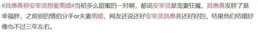 """安宰贤狠心离婚具惠善,还在背后骂她?!""""激情没了,过不下去了"""""""