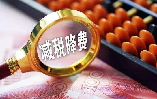 汇亚磁砖囹�a_四川省乐山市财政:全面落实减税降费政策释放改革红利