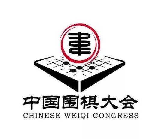 【聚焦】2019中国围棋大会盛大开启,人工智能掀神仙对弈高潮,[db:热词]
