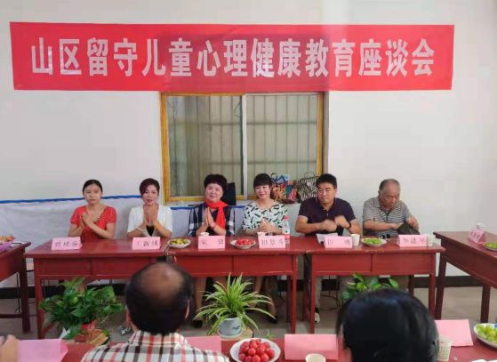 心理健康教育座谈会在陕西洛南举行