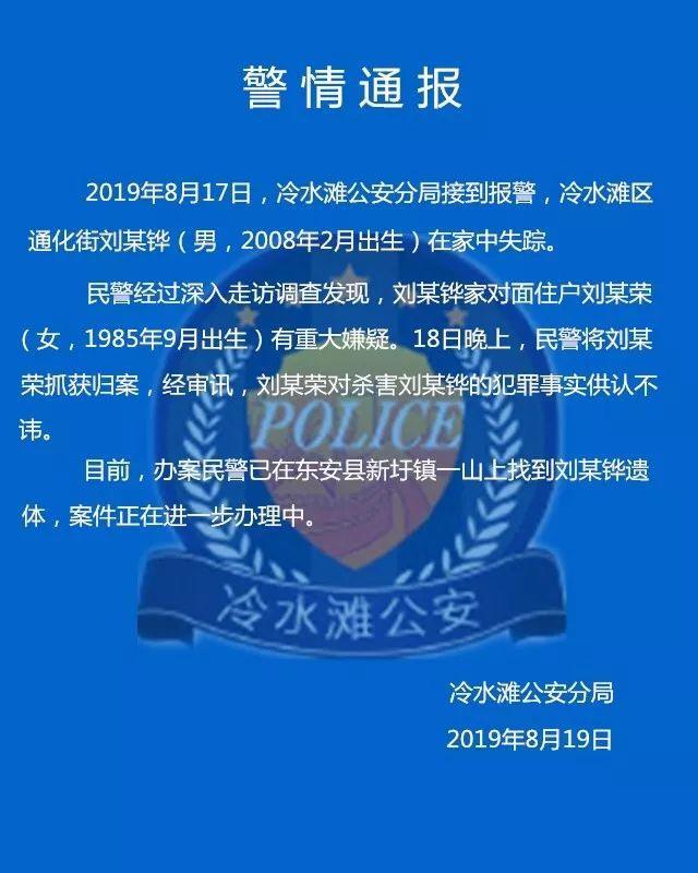 湖南11岁男童家中失踪山上找到遗体!对面女住户承认杀害已落网