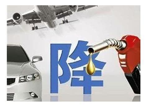 2019油价调整最新消息 一个月油价下降两次加满一箱油能省8元