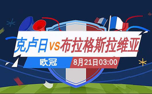 欧冠资格赛足球直播地址前瞻:克卢日vs布拉格斯拉维亚直播