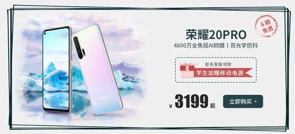 荣耀20系列热卖 麒麟980/2699元起学生购机送充电宝