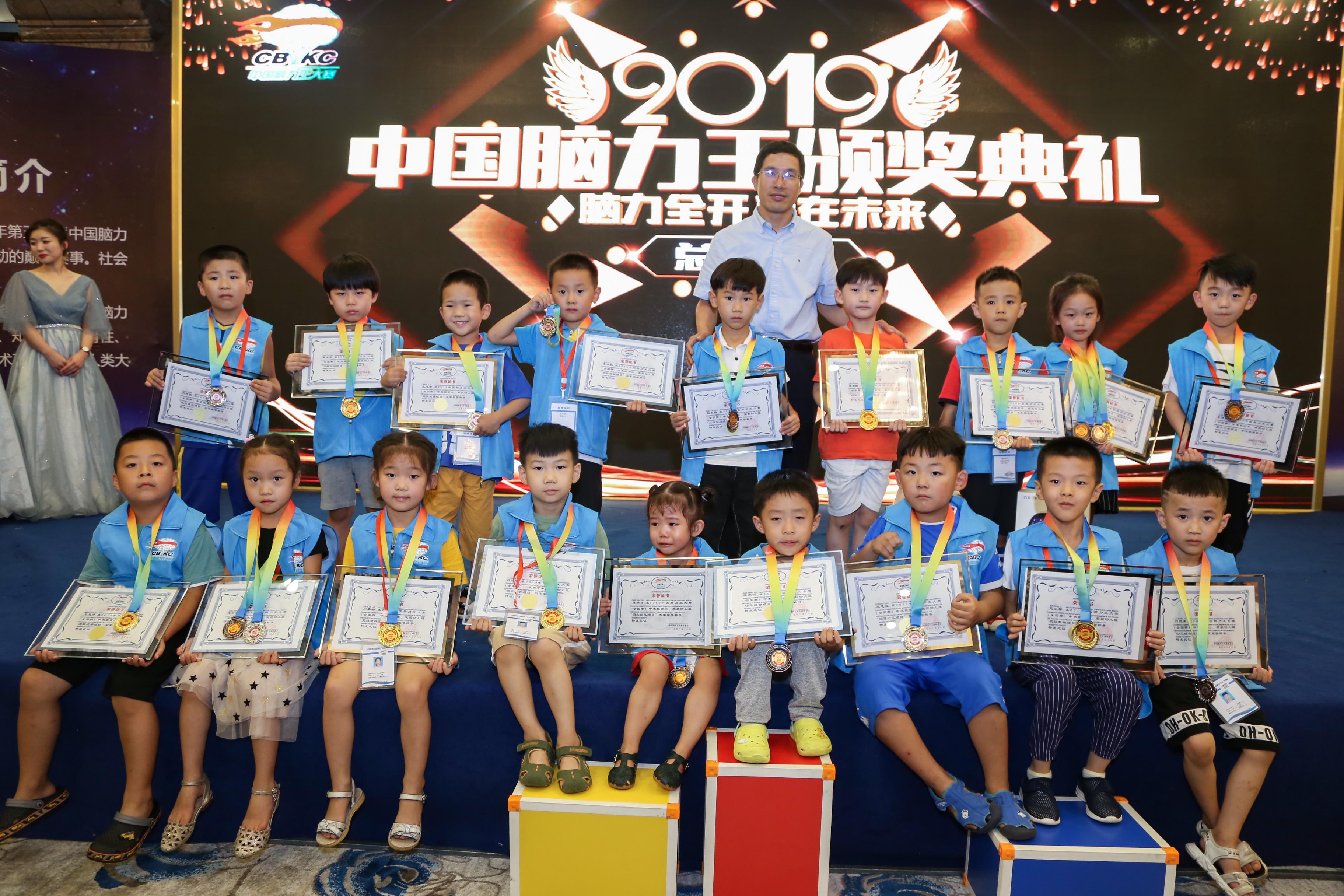 2019中国脑力王大赛全国总决赛获奖名单