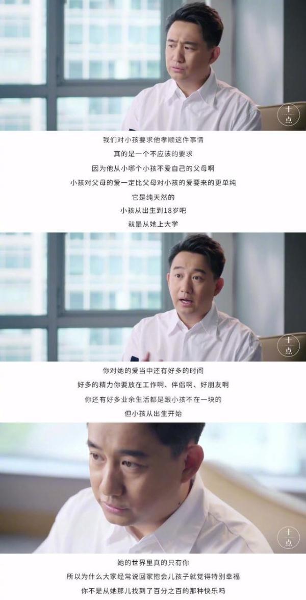 黄磊开放式教育观受众人称赞,谈小儿子遗憾年龄差距过大