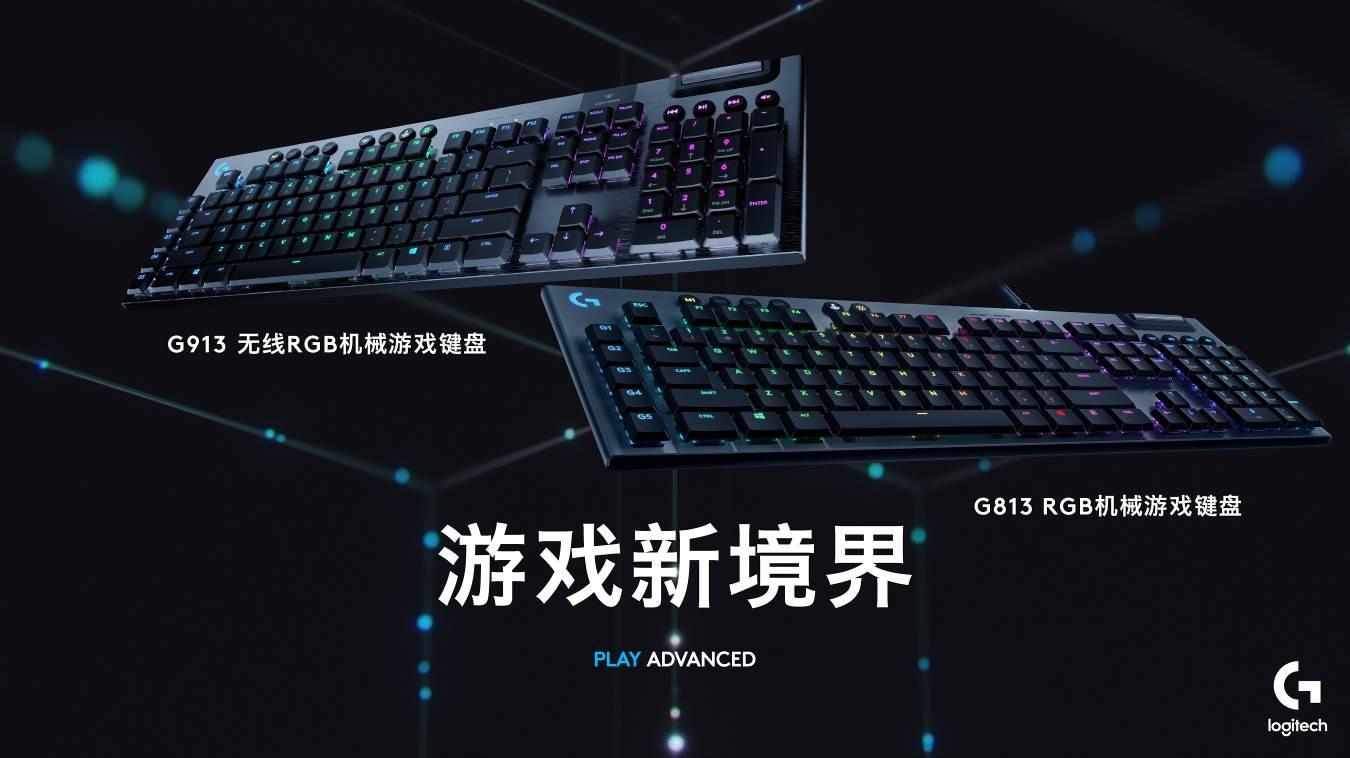 业界动态:罗技G913无线RGB机械游戏键盘、G813 RGB机械游戏键盘重