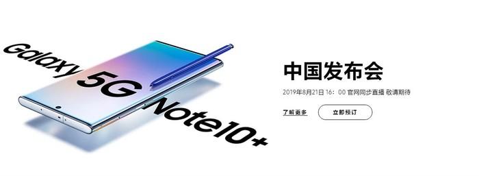 三星note10最新消息 三星Note10国行价格如何?