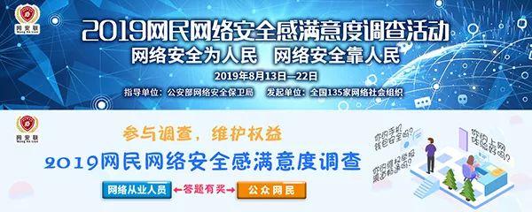 2019首届江苏网民安全感调查