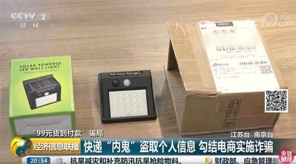 """快递""""内鬼""""盗取个人信息 诈骗1200万元"""