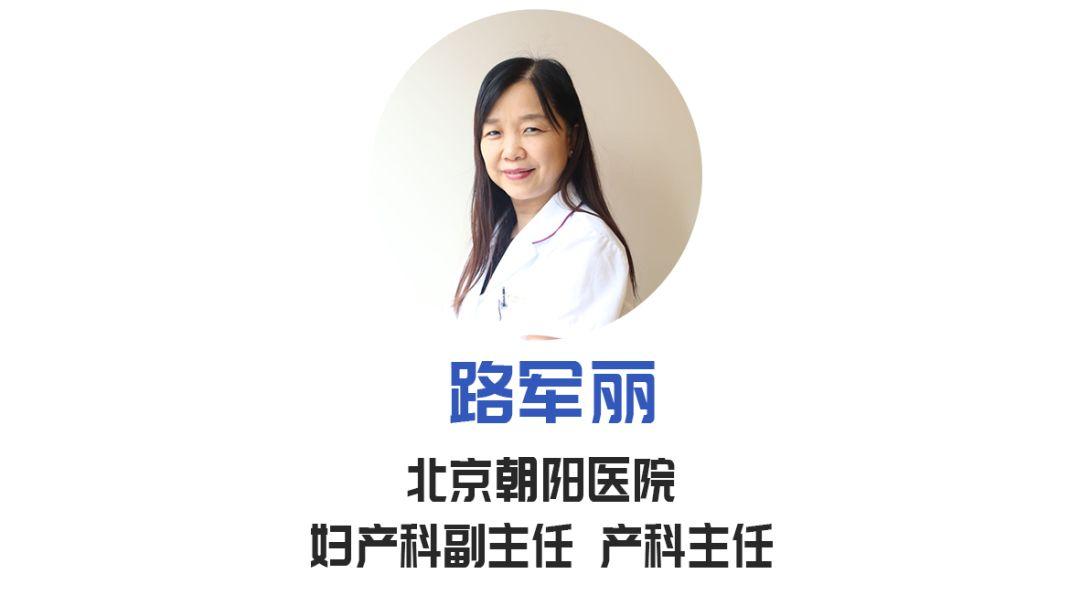 【名医时间】关注分娩与阴道健康!北京朝阳医院妇产科副主任、产科主任路军丽做客《我是大医生》