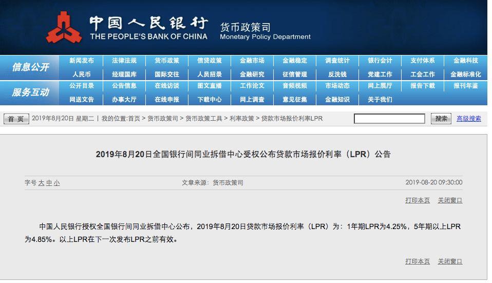 刚刚,人民银行首次公布新LPR报价
