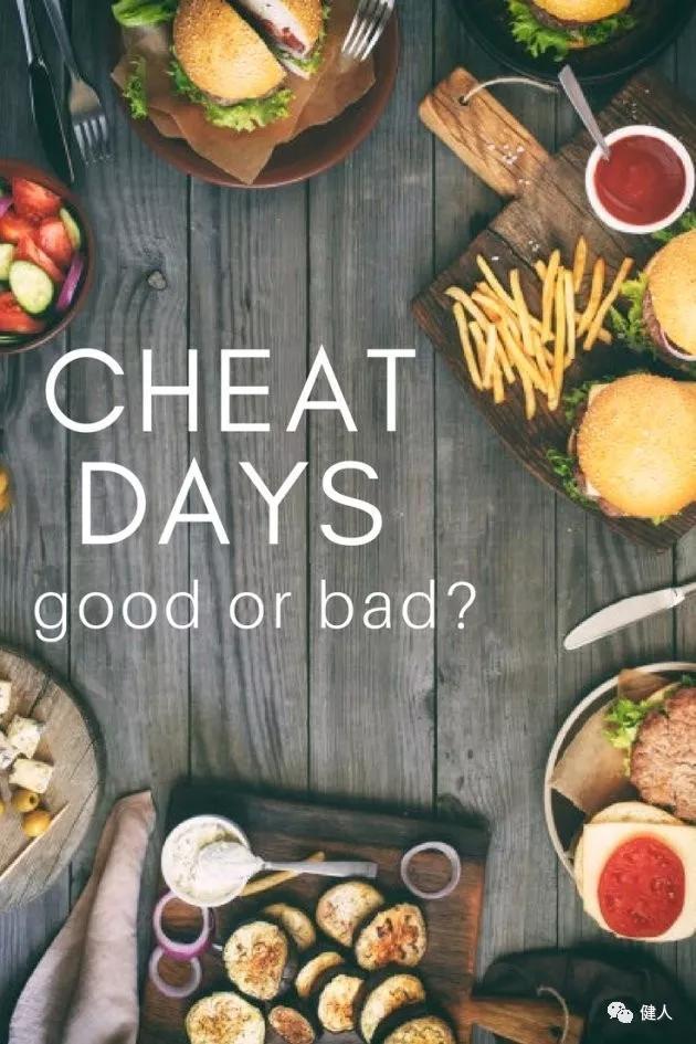 欺骗日对身体有什么影响?