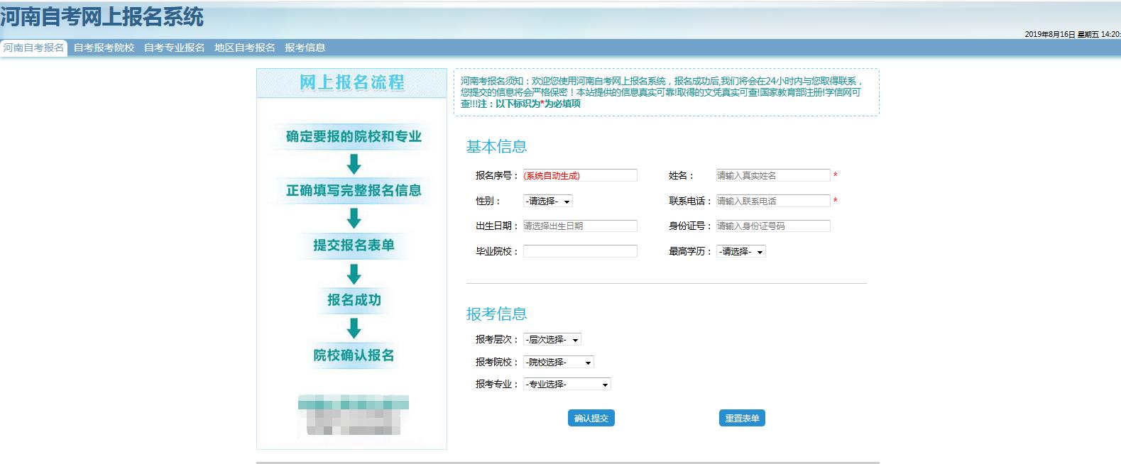 河南自学考试的考生在百度上搜索河南自考网上报名系统(http://hen.