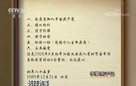 長征書箋丨開國上將李聚奎 戎馬一生跟黨走_李生雨