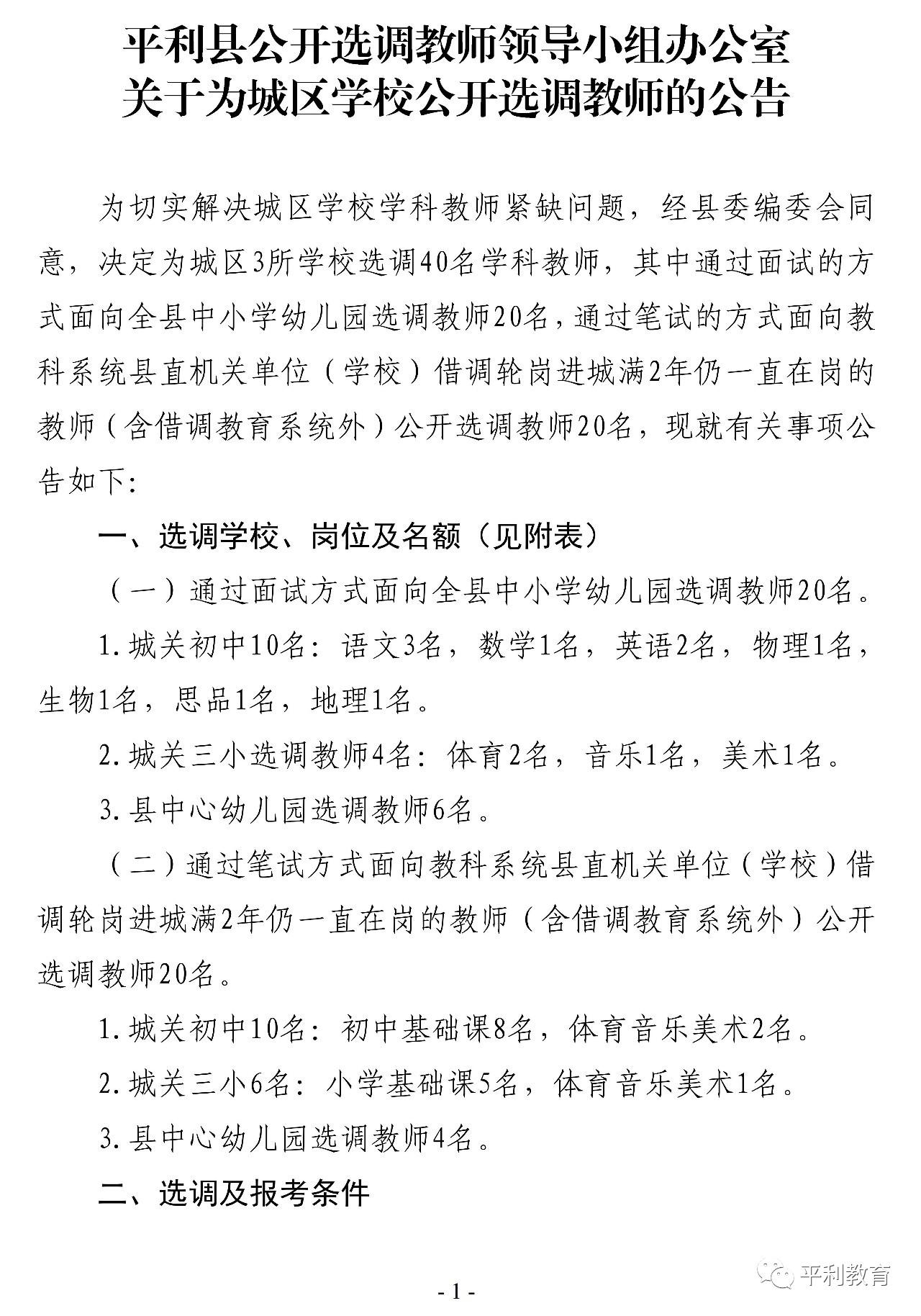 2019安康平利县城区学校选调教师40人公告