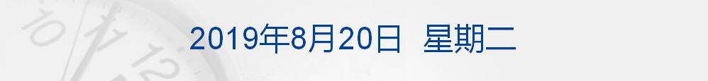 """早财经丨三大运营商客服回应:5G来了,4G没降速;华为声明:延期""""临时通用许可证""""未改变被不公正对待事实;举债近2亿打造""""天下第一水司楼"""",贫困县县委书记被批捕"""