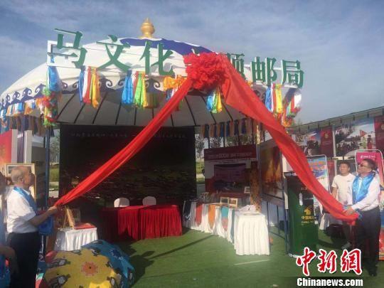 中国首家马文化主题邮局在内蒙古建立