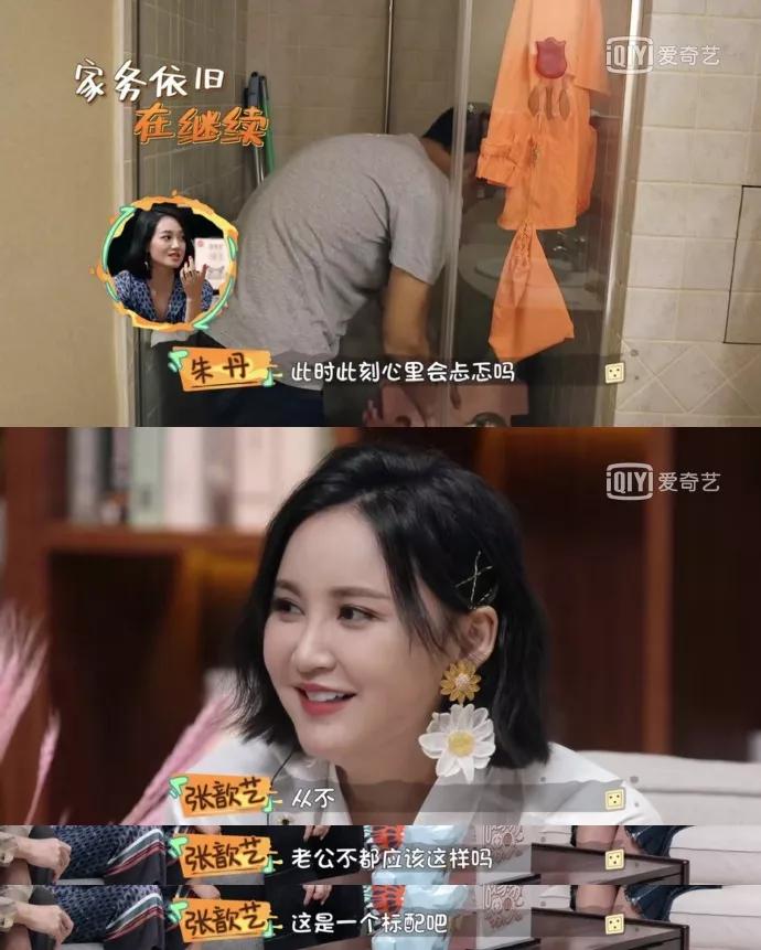 张歆艺说:老公的标配不都应该这样吗?