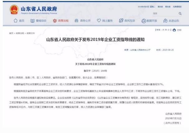 最新:山东省政府发布2019年企业工资指导线