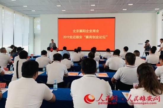 北京、襄阳两地知名企业代表汇聚雄安 共谋服务新区发展