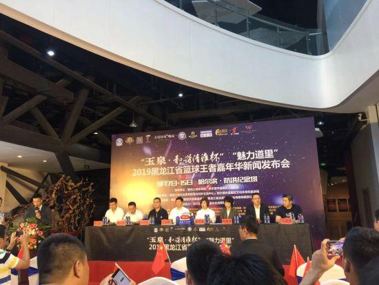 <b>2019黑龙江省篮球王者嘉年华将于9月7日举行</b>