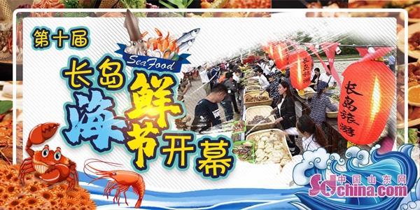 第十届长岛海鲜节19日开幕 美食配渔俗展演精彩不断