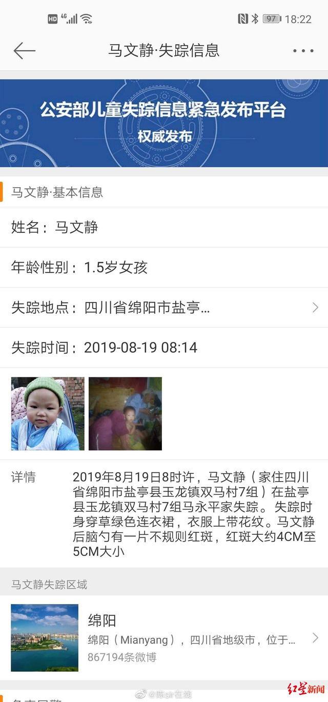 扩散!盐亭1岁半女童失踪 公安部平台发布寻人启事