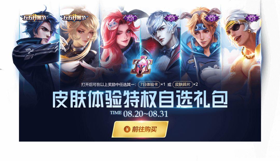 王者荣耀8.20更新:狂欢活动周开启,神秘商店即将结束!