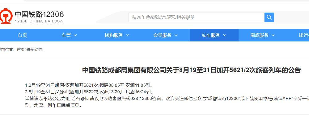 8月19日起成昆铁路峨眉至汉源间加开一对慢火车