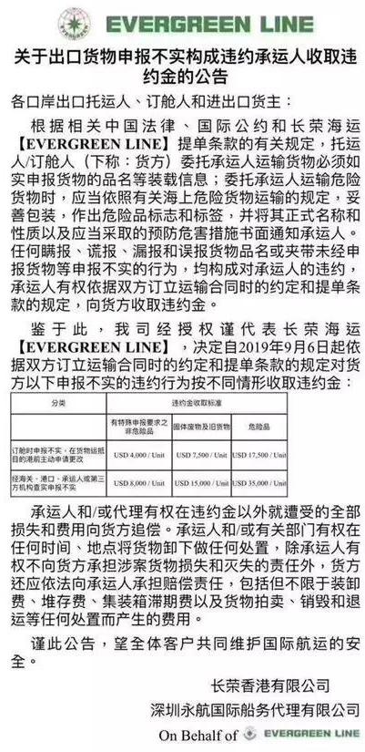 海运危险品误申报罚款:罚款不是目的,请为安全负责