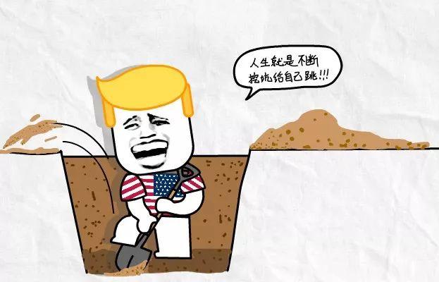 挖坑给自己跳,美国要把自己玩死了,咳咳