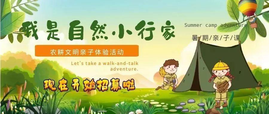 活动招募 | 织布、磨豆腐,农耕文明亲子活动,让你的暑假与众不同!