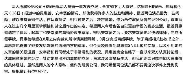 具惠善发声明,从未同意离婚,安宰贤离婚理由让人大跌眼镜