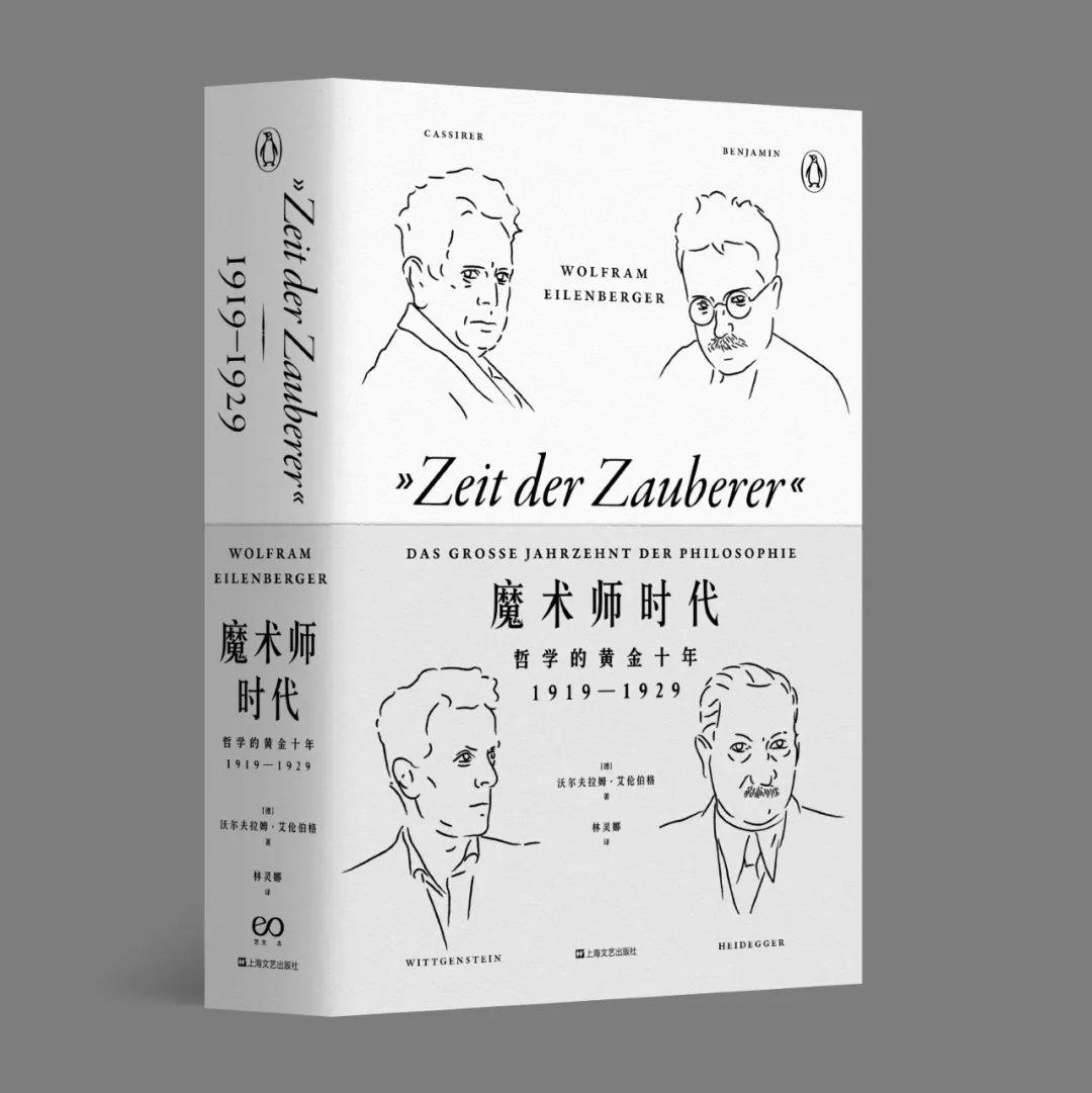 讲座音频 | 沃尔夫拉姆·艾伦伯格:德国哲学的黄金十年_德国新闻_德国中文网