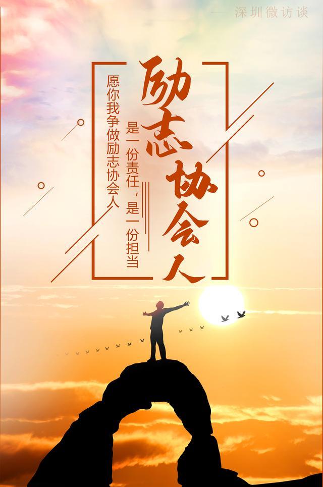 �9�n�鞉��Y���G��_励志协会人||郭灏明:会员企业的认可是工作最大的收获