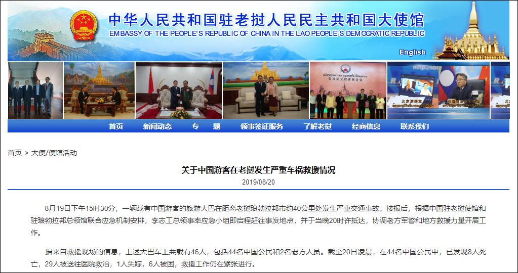 中国46人旅行团在老挝发生严重车祸 已致8人死亡