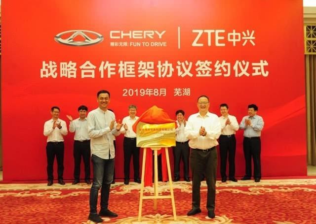 中兴奇瑞成立合资公司 共同探索5G汽车发展