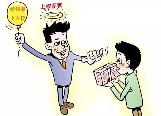 【严惩】晋城某男子冒充军人诈骗!
