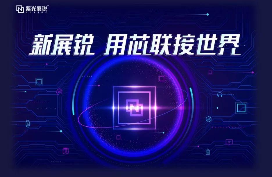 北京海外房产展_校招|紫光展锐2020校园招聘正式启动!_岗位