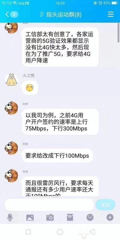 为推广5G而降低4G网速?运营商辟谣之后暴露的四大误区