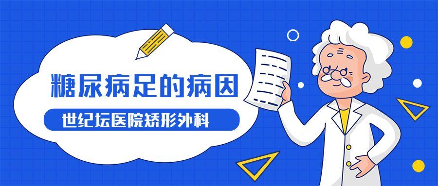 糖尿病足的病因是什么——王江宁