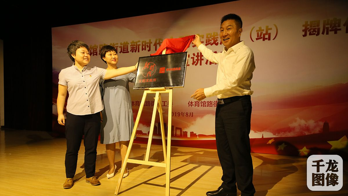 北京体育馆路街道新时代文明实践所揭牌