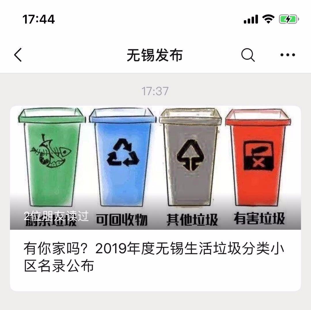 最新公布!2019年江阴垃圾分类小区名单!有你家吗?