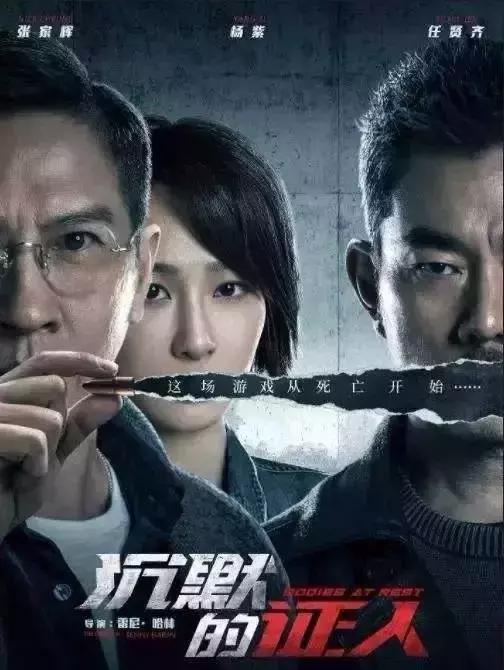 张家辉+杨紫,《沉默的证人》看点多,为何却被称为上最怂片方?